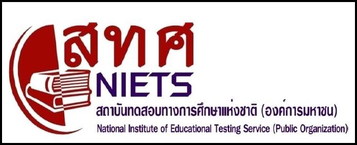 สถาบันทดสอบทางการศึกษาแห่งชาติ